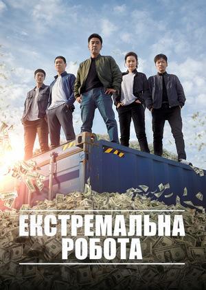 Фільм «Екстремальна робота» (2019)