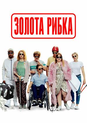 Фільм «Золота рибка» (2019)