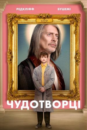 Серіал «Чудотворці» (2019 – ...)