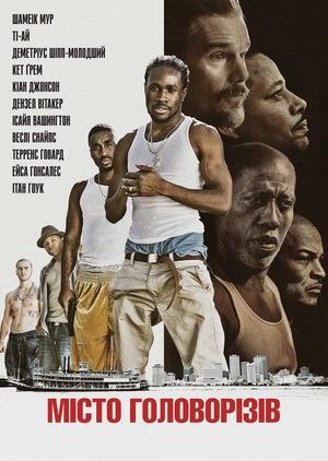 Фільм «Місто головорізів» (2020)
