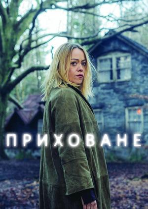 Серіал «Приховане» (2018 – ...)