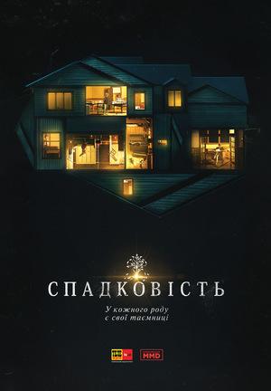 Фільм «Спадковість» (2018)