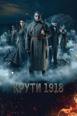 Фільм «Крути 1918» (2018)