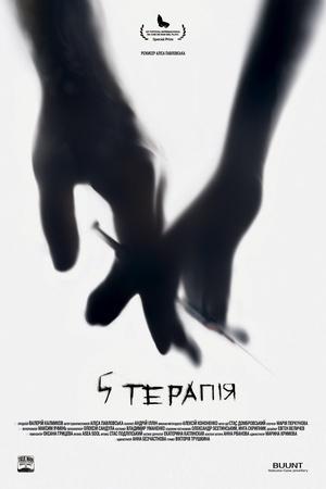 Фильм «5 терапия» (2017)