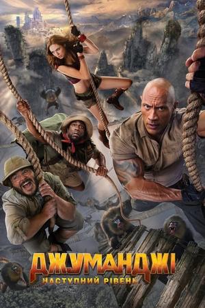 Фільм «Джуманджі: Наступний рівень» (2019)