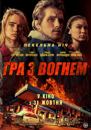 Фільм «Гра з вогнем» (2019)