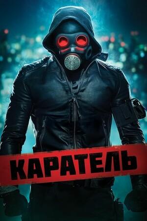 Фільм «Каратель» (2018)