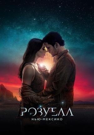 Серіал «Розуелл, Нью-Мексико» (2019 – ...)