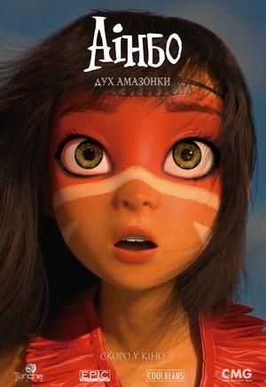 Мультфільм «Аінбо: Дух Амазонки» (2021)