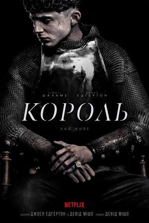 Фільм «Король» (2019)