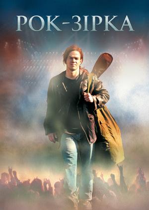 Фільм «Рок-зірка» (2001)
