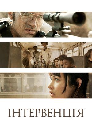 Фільм «Інтервенція» (2019)