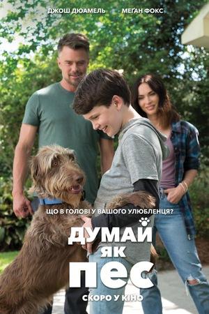 Фільм «Думай як пес» (2020)