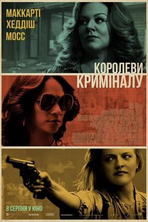 Фільм «Королеви криміналу» (2019)