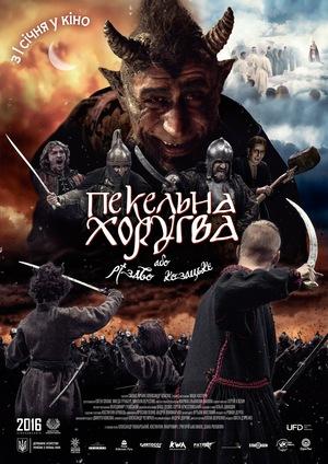 Фільм «Пекельна Хоругва, або Різдво Козацьке» (2019)