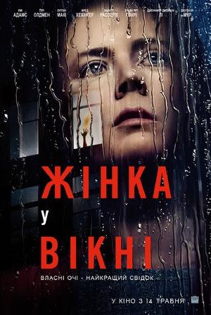 Фільм «Жінка у вікні» (2021)