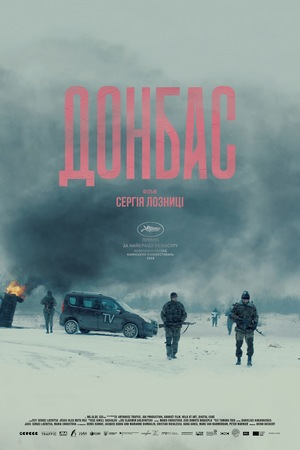 Фільм «Донбас» (2018)
