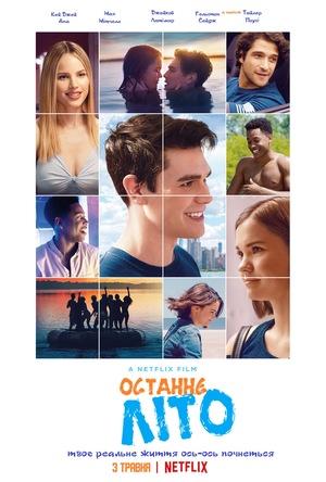 Фільм «Останнє літо» (2019)
