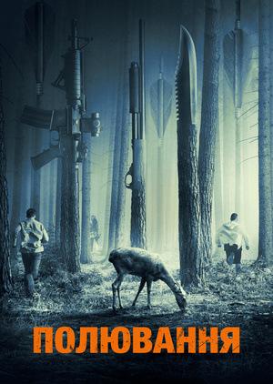 Фільм «Полювання» (2019)