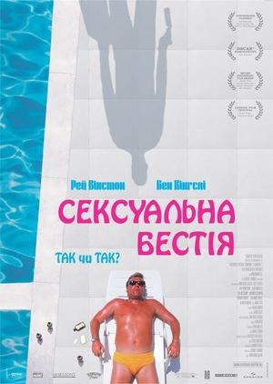 Фільм «Сексуальна бестія» (2000)
