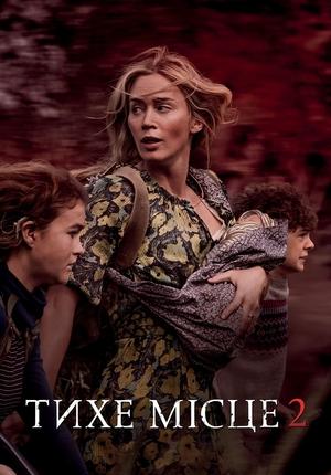 Фільм «Тихе місце 2» (2020)