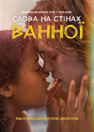Фільм «Слова на стінах ванної» (2020)
