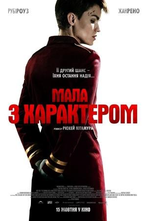 Фільм «Мала з характером» (2020)