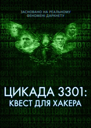 Фільм «Темна мережа: Цикада 3301» (2021)