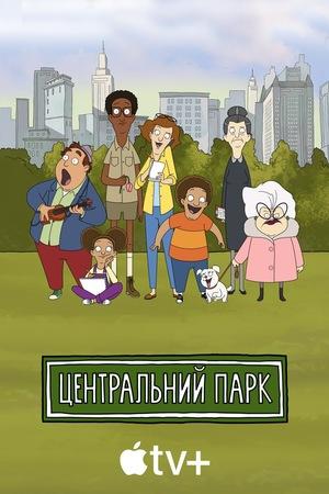 Серіал «Центральний парк» (2020 – ...)