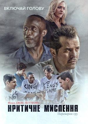 Фільм «Критичне мислення» (2020)