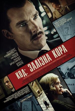 Фільм «Код: Залізна Кора» (2020)