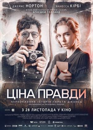 Фільм «Ціна правди» (2019)
