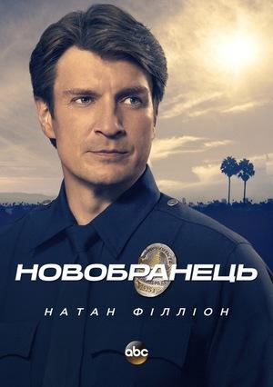 Серіал «Новобранець» (2018 – ...)