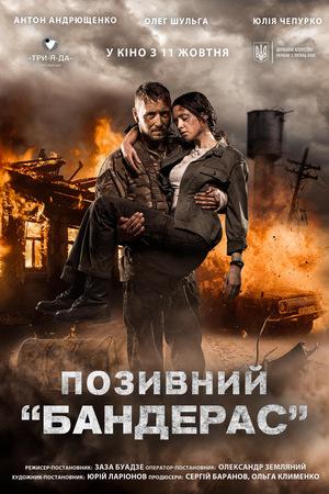 Фильм «Позывной «Бандерас»» (2018)