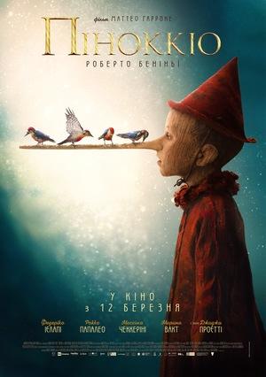Фільм «Пригоди Піноккіо» (2019)