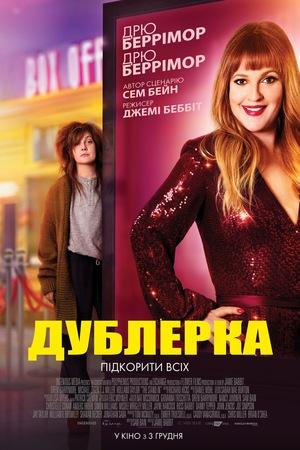 Фільм «Дублерка» (2020)