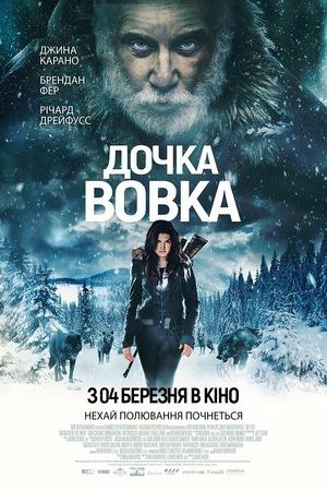 Фільм «Дочка Вовка» (2019)