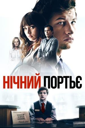 Фільм «Нічний портьє» (2020)