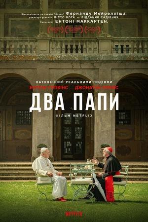 Фільм «Два Папи» (2019)