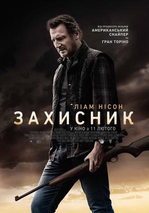 Фільм «Захисник» (2021)