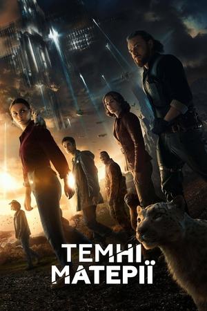 Серіал «Темні матерії» (2019 – ...)