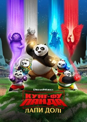 Серіал «Панда Кунг-Фу: Лапи долі» (2018 – 2019)