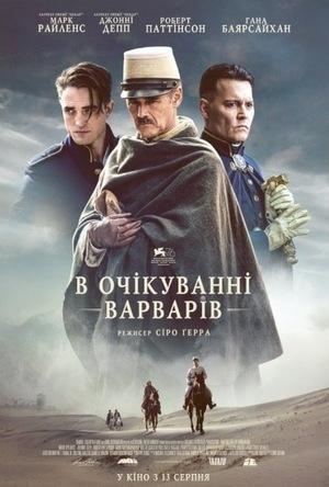 Фільм «В очікуванні варварів» (2019)