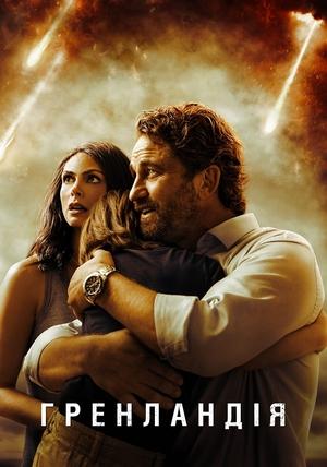 Фільм «Гренландія» (2020)