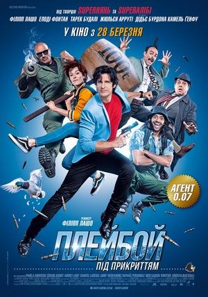 Фільм «Плейбой під прикриттям» (2018)