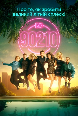 Серіал «Беверлі-Гіллз, 90210» (2019)