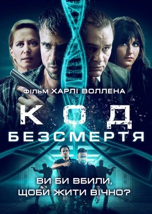 Фільм «Код безсмертя» (2019)