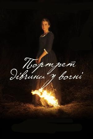 Фільм «Портрет дівчини у вогні» (2019)