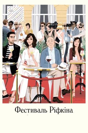 Фільм «Фестиваль Ріфкіна» (2020)