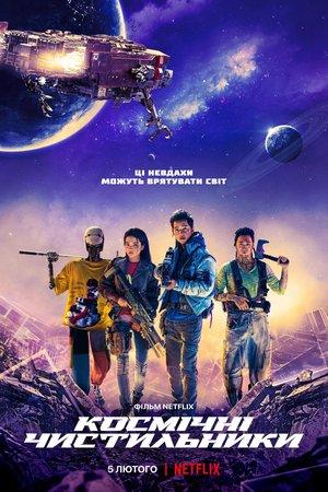 Фільм «Космічні сміттярі» (2021)